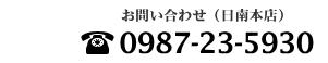 お客様専用ダイヤル 0987-23-5930
